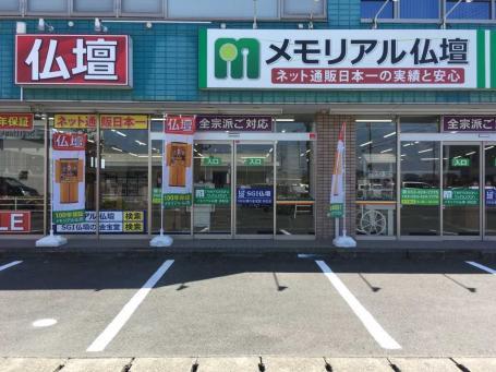 メモリアル仏壇 浜松店