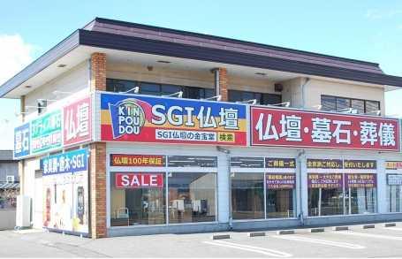 SGI仏壇 創価学会仏壇・仏具の 金宝堂 松本店