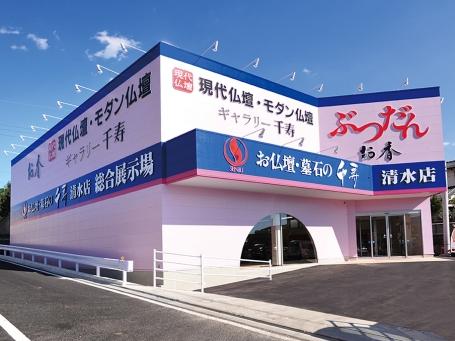 お仏壇・墓石の千寿 清水店
