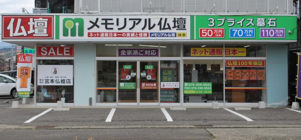 メモリアル仏壇 金沢店