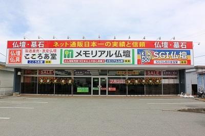 メモリアル仏壇 長野店