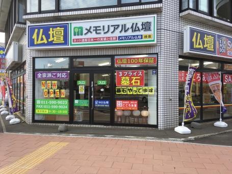 メモリアル仏壇 札幌西区店