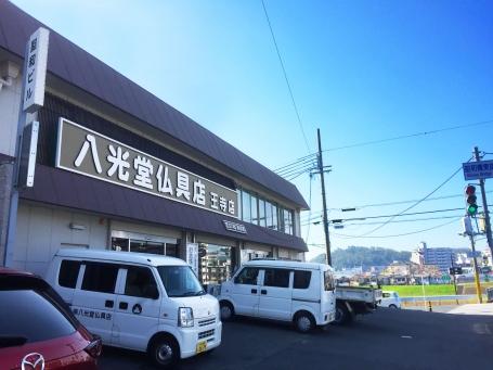 お仏壇・仏具の八光堂/王寺店