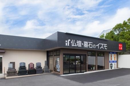 仏壇・墓石のイズモ/掛川店