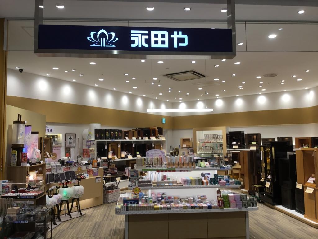 永田や仏壇店/イオンモール名古屋茶屋店