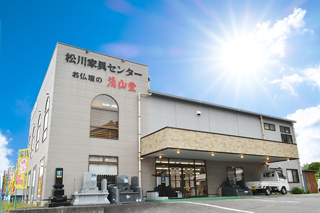 松川家具センター 飯田店(お仏壇の清山堂)