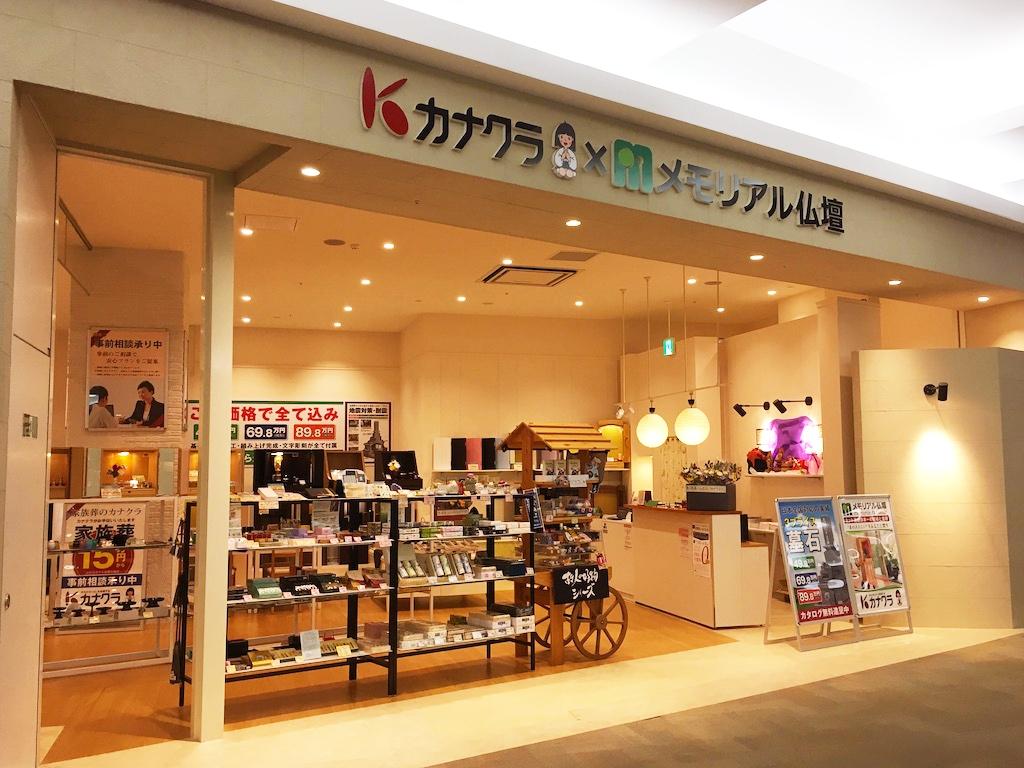 メモリアル仏壇 イオン高松店