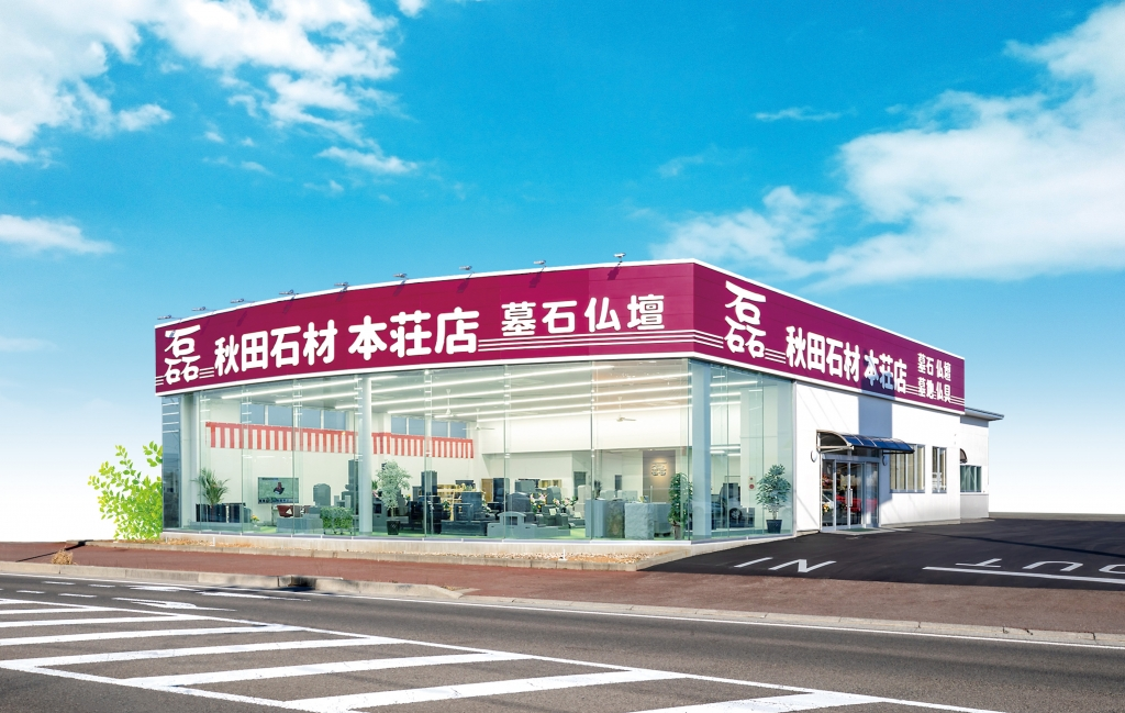 秋田石材/本荘店