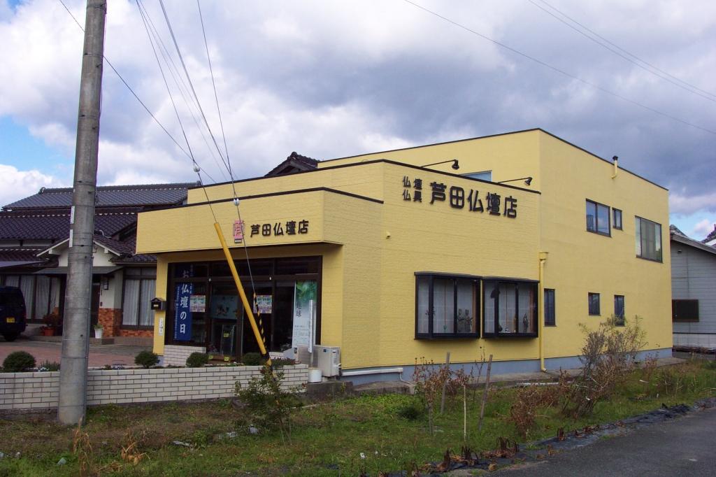 芦田仏壇店