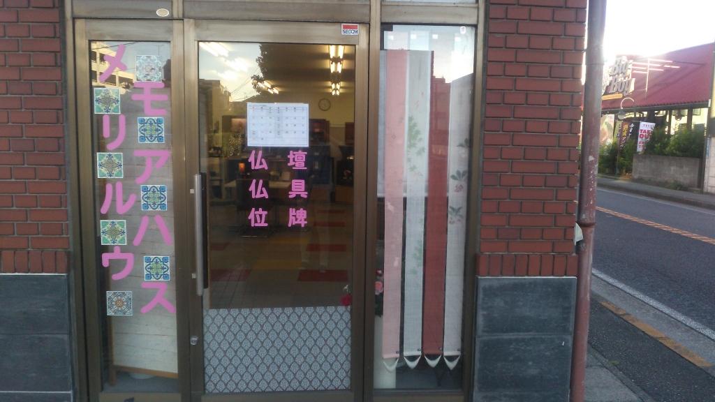 メモリアルハウス武蔵小杉店