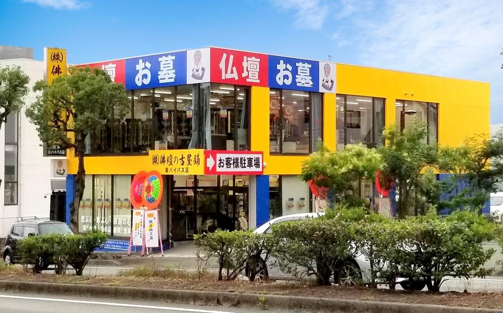 株式会社 佛壇の古屋鋪/東バイパス店