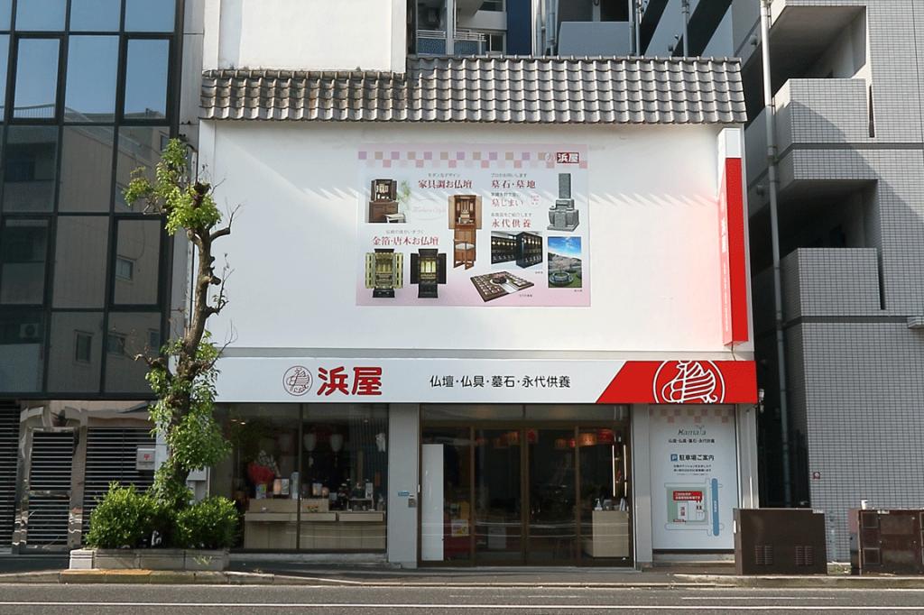 お仏壇の浜屋/今宮戎店