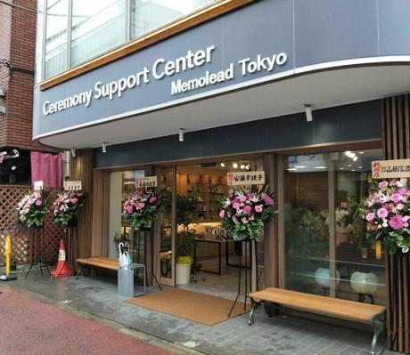 セレモニーサポートセンター 祖師ヶ谷大蔵店